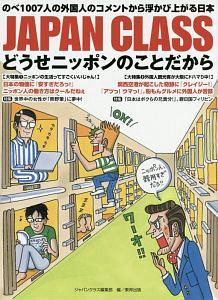 JAPAN CLASS どうせニッポンのことだから