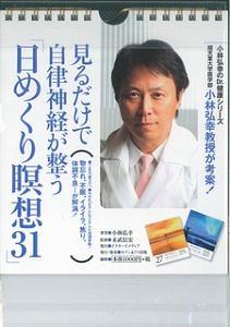 見るだけで自律神経が整う 「日めくり瞑想31」 小林弘幸のDr.健康シリーズ