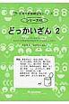 どっかいざん たしざん・ひきざんはんい サイパー思考力算数練習帳シリーズ (2)