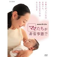 恵俊彰『NHKスペシャル ママたちが非常事態!?』