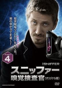 スニッファー 嗅覚捜査官(オリジナル版) SEASON 1