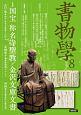 書物学 国宝称名寺聖教/金沢文庫文書 (8)