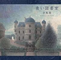 平井真美子『青い図書室』