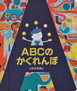 『ABCのかくれんぼ』ペスキーモ