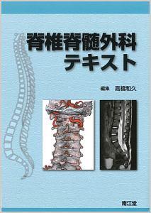 脊椎脊髄外科テキスト