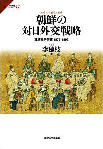 李穂枝『朝鮮の対日外交戦略』