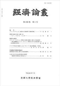 経済論叢 190-1