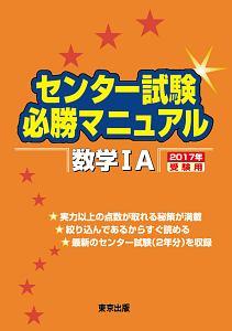 センター試験必勝マニュアル 数学1A 2017