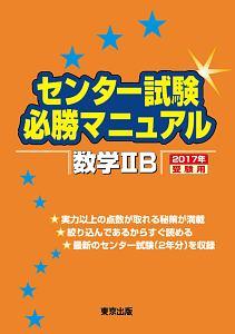 センター試験必勝マニュアル 数学2B 2017
