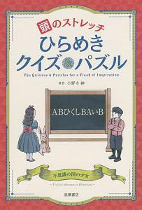 小野寺紳『頭のストレッチ ひらめきクイズ&パズル』