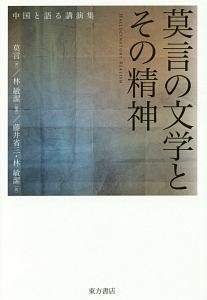 莫言『莫言の文学とその精神 中国と語る講演集』
