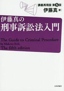 伊藤真の刑事訴訟法入門<講義再現版・第5版>