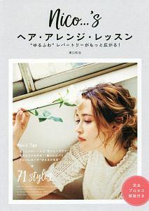 nico・・・'sヘア・アレンジ・レッスン