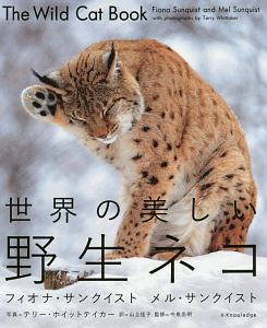 世界の美しい野生ネコ