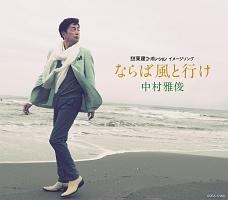 中村雅俊『ならば風と行け』