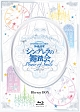 THE IDOLM@STER CINDERELLA GIRLS 3rdLIVE シンデレラの舞踏会 - Power of Smile - Blu-ray BOX