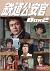 鉄道公安官 DVD-BOX2 デジタルリマスター版[DSZS-10025][DVD] 製品画像