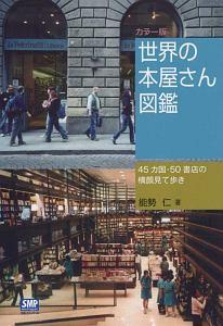 世界の本屋さん図鑑