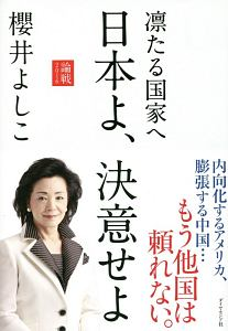 凛たる国家へ 日本よ、決意せよ 論戦2016