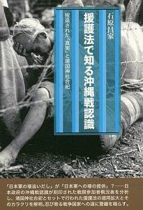 石原昌家『援護法で知る沖縄戦認識』