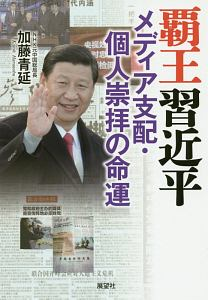 『覇王習近平』リチャ-ド・カメリアン