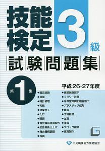 3級 技能検定 試験問題集 平成26・27年