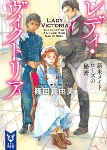 『レディ・ヴィクトリア 新米メイドローズの秘密』篠田真由美