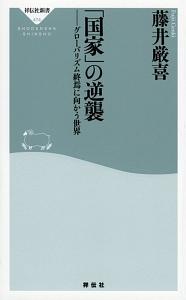 『「国家」の逆襲』藤井厳喜