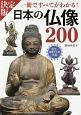 一冊ですべてがわかる!日本の仏像200<決定版>