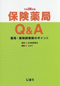 保険薬局Q&A 平成28年