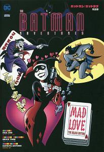 ポール・ディニ『バットマン:マッドラブ』