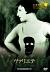 シネマ語り 〜ナレーションで楽しむサイレント映画〜 ヴァリエテ[IVCF-4110][DVD]