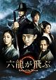 六龍が飛ぶ<ノーカット版> DVD-BOX 第一章