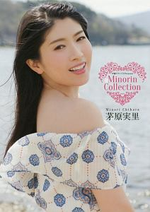 『Minorin Collection』茅原実里