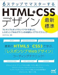 『6ステップでマスターする HTML+CSSデザイン 最新標準』ツァオ・ヨウニン
