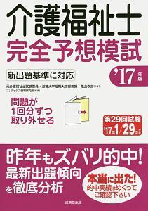 『介護福祉士 完全予想模試 2017』亀山幸吉