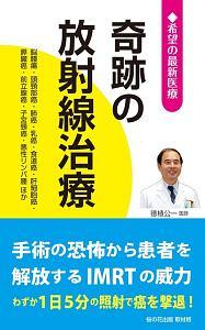 奇跡の放射線治療 希望の最新医療