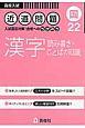 漢字読み書き・ことばの知識 国 高校入試 近道問題22