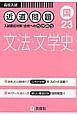 文法・文学史 国 高校入試 近道問題23