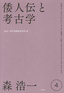 倭人伝と考古学