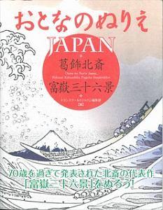 (おとなのぬりえJAPAN 葛飾北斎 富嶽三十六景
