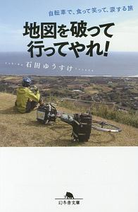 石田ゆうすけ『地図を破って行ってやれ!』