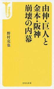 由伸・巨人と金本・阪神 崩壊の内幕