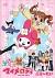 TVアニメ1stシーズン『おねがいマイメロディ』ぶる〜れい[FFXA-9004][Blu-ray/ブルーレイ] 製品画像