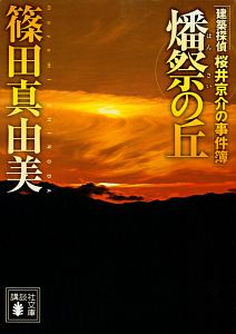 『燔祭の丘 建築探偵桜井京介の事件簿』篠田真由美