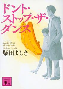 『ドント・ストップ・ザ・ダンス』柴田よしき