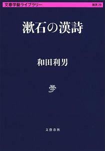 漱石の漢詩