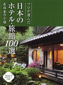 プロが選んだ 日本のホテル・旅館100選&日本の小宿 2017