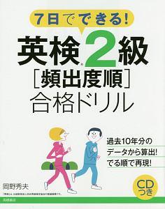 『英検 2級 [頻出度順] 合格ドリル CD付』岡野秀夫