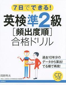 『英検 準2級 [頻出度順] 合格ドリル CD付』岡野秀夫